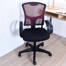凱堡 艾倫中背大D型扶手透氣辦公椅電腦椅【A11183】