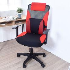 凱堡 透椅子PU舒壓腰枕辦公椅電腦椅3色【A15195】