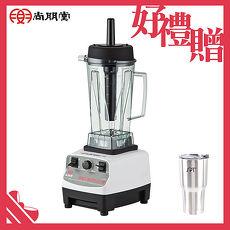 【買就送】尚朋堂 生機調理冰沙機SJ-3000M