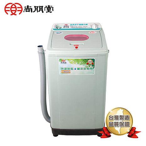 尚朋堂 不鏽鋼內槽高速脫水機SPT-3100S