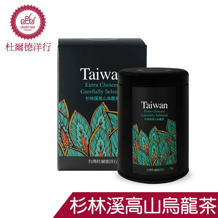 【杜爾德洋行】嚴選『杉林溪』高山烏龍茶-2兩(75g)