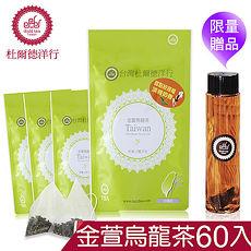【杜爾德洋行】金萱烏龍茶立體茶包4包超值組(共60入茶包)