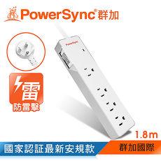 群加 PowerSync 防雷擊一開四插雙色延長線/1.8m(TPS314GN9018)