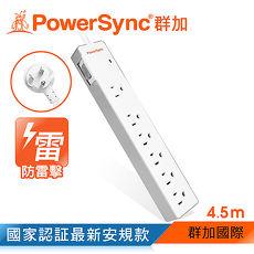 群加 PowerSync 防雷擊一開六插雙色延長線/4.5m(TPS316GN9045)