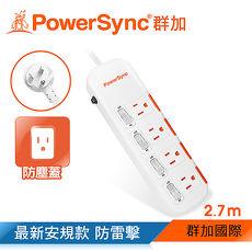 群加 PowerSync 四開四插滑蓋防塵防雷擊延長線/2.7m(TPS344DN9027)
