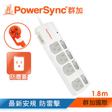 群加 PowerSync 五開四插防塵防雷擊抗搖擺延長線/1.8m(TPS354DN9018)