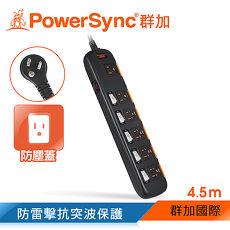 群加 Powersync  防雷擊六開六插防塵延長線/4.5m(TPS356DN0045)
