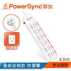 群加 PowerSync 六開六插滑蓋防塵防雷擊延長線/4.5m(TPS366DN9045)