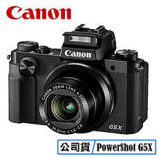 CANON PowerShot G5 X 數位相機 G5X 相機 台灣代理商公司貨