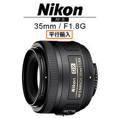 NIKON AF-S DX NIKKOR 35mm F1.8G鏡頭 平行輸入 店家保固一年