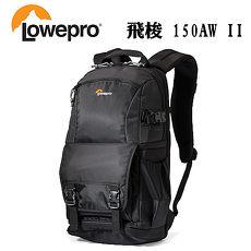 LOWEPRO 羅普Fastpack 飛梭 BP 150AW II攝影後背包 相機背包 (黑) 台閔公司貨