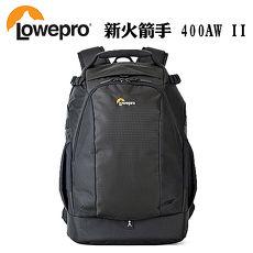 LOWEPRO 羅普 新火箭手 Flipside 400 AW II攝影後背包 相機背包 (黑) 台閔公司貨