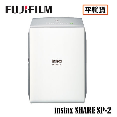 FUJIFILM 富士 instax SHARE SP-2 印相機 相片沖印機 平行輸入 店家保固一年銀