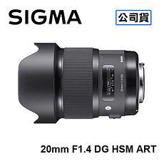 SIGMA 20mm F1.4 DG HSM ART 定焦鏡頭 三年保固 恆伸公司貨FOR CANON