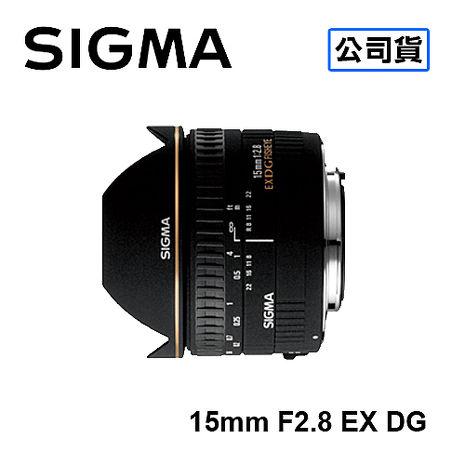 SIGMA 15mm F2.8 EX DG 魚眼鏡頭 三年保固 恆伸公司貨FOR CANON