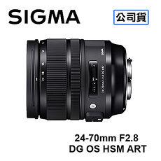 SIGMA 24-70mm F2.8 DG OS HSM ART 防手震鏡頭 三年保固 恆伸公司貨FOR CANON