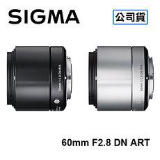 SIGMA 60mm F2.8 DN ART 微單眼鏡頭 三年保固 恆伸公司貨M4/3 銀色