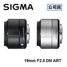 SIGMA 19mm F2.8 DN ART 微單眼鏡頭 三年保固 恆伸公司貨SONY E-Mount 黑色