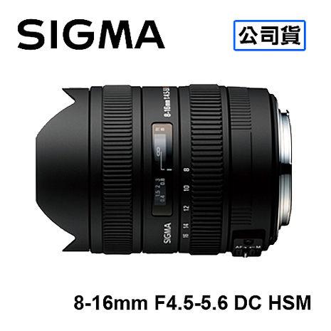 SIGMA 8-16mm F4.5-5.6 DC HSM 超廣角鏡頭 三年保固 恆伸公司貨FOR NIKON