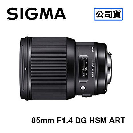 SIGMA 85mm F1.4 DG HSM ART 大光圈人像鏡頭 三年保固 恆伸公司貨FOR NIKON