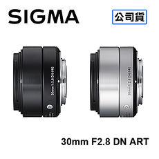 SIGMA 30mm F2.8 DN ART 微單眼鏡頭 三年保固 恆伸公司貨SONY E-Mount 黑色