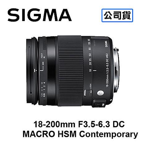 SIGMA 18-200mm F3.5-6.3 DC MACRO HSM Contemporary 防手震鏡頭 三年保固 恆伸公司貨FOR NIKON