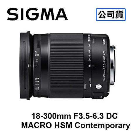 SIGMA 18-300mm F3.5-6.3 DC MACRO HSM Contemporary防手震鏡頭 三年保固 恆伸公司貨FOR NIKON