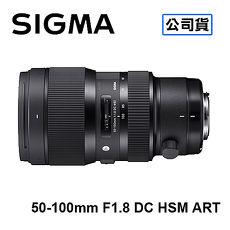 SIGMA 50-100mm F1.8 DC HSM ART 大光圈望遠鏡頭 三年保固 恆伸公司貨FOR CANON
