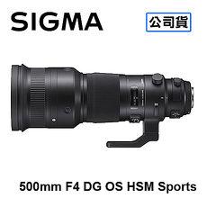 SIGMA 500mm F4 DG OS HSM Sports 防手震鏡頭 三年保固 恆伸公司貨FOR NIKON