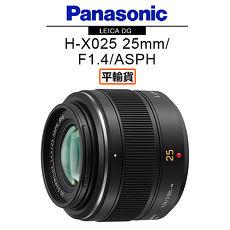Panasonic LEICA DG SUMMILUX 25mm F1.4 ASPH鏡頭 H-X025 平行輸入 店家保固一年