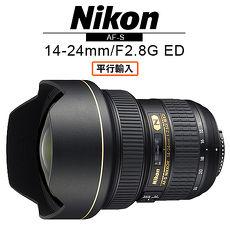 NIKON 尼康 AF-S 14-24mm F2.8G ED 鏡頭 平行輸入 店家保固一年