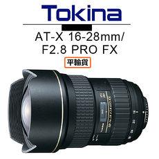 TOKINA AT-X 16-28mm F2.8 PRO FX鏡頭 平行輸入 店家保固一年FOR CANON