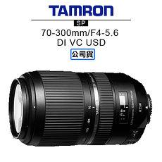 【預購】TAMRON騰龍 SP 70-300mm F4-5.6 Di VC USD鏡頭 Model A030 俊毅公司貨