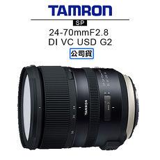 TAMRON騰龍 SP 24-70mm F2.8 Di VC USD G2鏡頭 Model A032 俊毅公司貨