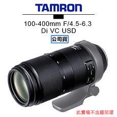 TAMRON騰龍 100-400mm F4.5-6.3 Di VC USD鏡頭 Model A035 俊毅公司貨