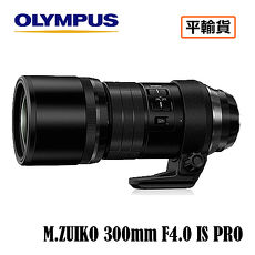 OLYMPUS M.ZUIKO DIGITAL ED 300mm F4 IS PRO鏡頭 平行輸入 店家保固一年