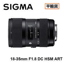 SIGMA 18-35mm F1.8 DC HSM ART 大光圈人像鏡頭 平行輸入 店家保固一年FOR NIKON