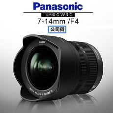Panasonic LUMIX G VARIO 7-14mm F4 ASPH 鏡頭 H-F007014 (黑) 台灣代理商公司貨