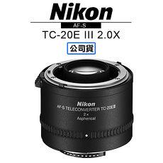NIKON 尼康 AF-S Teleconverter TC-20E III 鏡頭 TC20E III 增倍 鏡頭 國祥公司貨