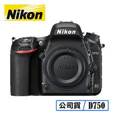 NIKON 尼康 D750 BODY 單機身 台灣代理商公司貨