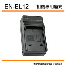 NIKON 尼康 EN-EL12 座充 ENEL12 充電器 Keymission360 170 A900 AW130 適用