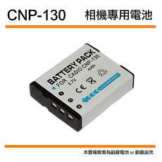 CASIO 卡西歐 CNP-130 電池 NP-130 鋰電池 副廠電池 ZR1200 1500 3500 3600 5000 5100 適用