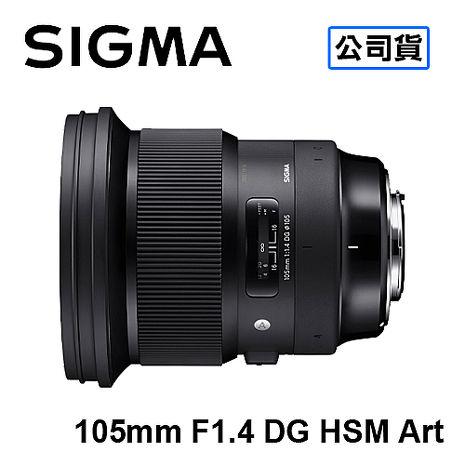 【預購】SIGMA 105mm F1.4 DG HSM Art 大光圈人像鏡 三年保固 恆伸公司貨FOR NIKON(電磁光圈)