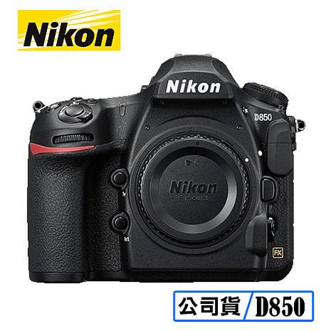 NIKON 尼康 D850 BODY 單機身 台灣代理商公司貨