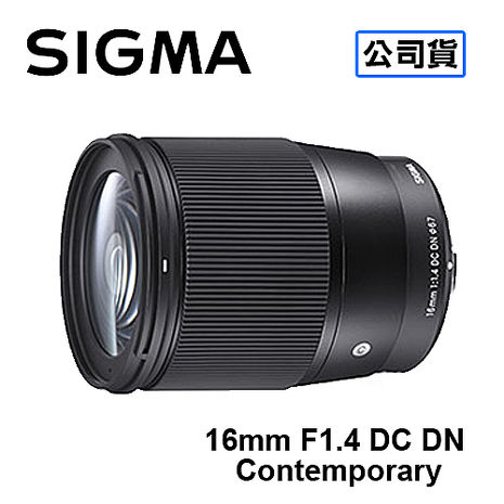SIGMA 16mm F1.4 DC DN Contemporary 微單眼鏡頭 三年保固 恆伸公司貨M4/3 MFT 接環