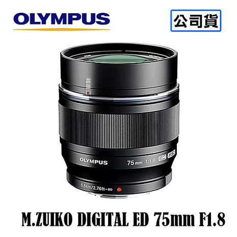 OLYMPUS M.ZUIKO DIGITAL ED 75mm F1.8 鏡頭 台灣代理商公司貨