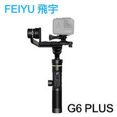 FEIYU 飛宇 G6 plus 運動相機 手機 微單 多用途 三軸手持穩定器 台灣代理商公司貨