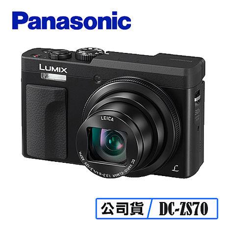 Panasonic 國際 DC-ZS70 數位相機 台灣代理商公司貨