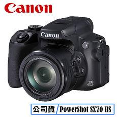 【預購】CANON PowerShot SX70 HS 數位相機 SX70HS 相機 台灣代理商公司貨