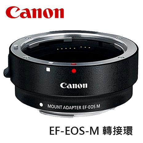 CANON 鏡頭轉接器 EF-EOS-M 轉接環 不含腳座 EOS M 轉接 EF 及 EF-S 鏡頭 平行輸入